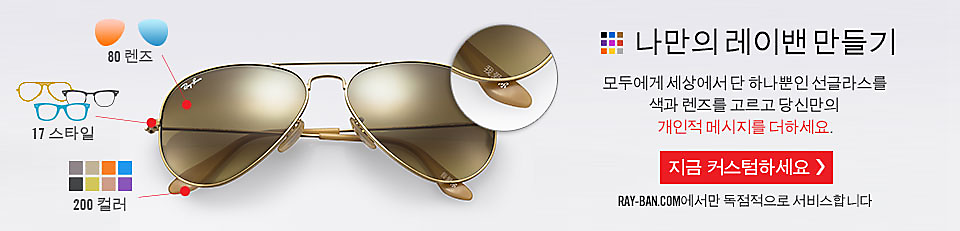 Customize Sunglasses